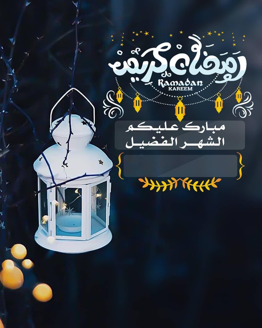 Pin By Hoda On رمضان مبارك Ramadan Ramadan Kareem Gif Pictures