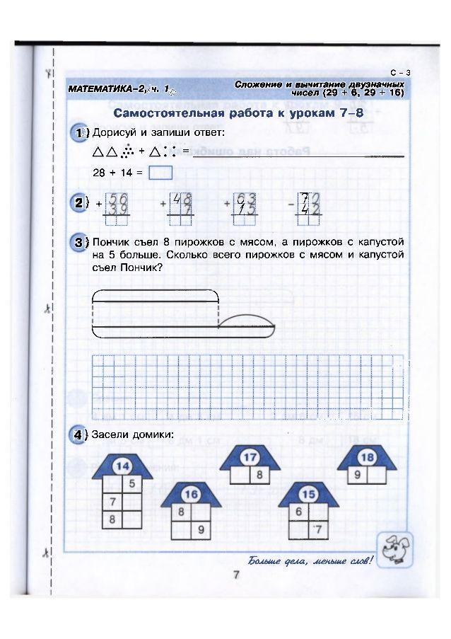 Бесплатно математика самостоятельные и контрольные работы петерсон 1 класс скачать бесплатно
