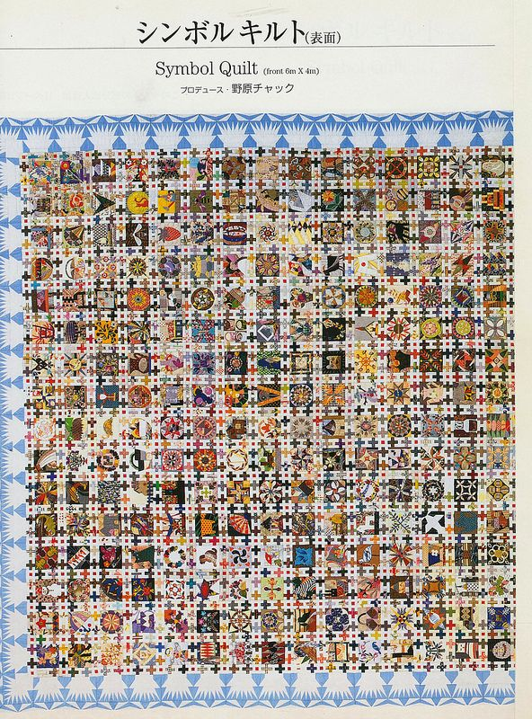Chuck Nohara's Symbol Quilt | Flickr - Photo Sharing!