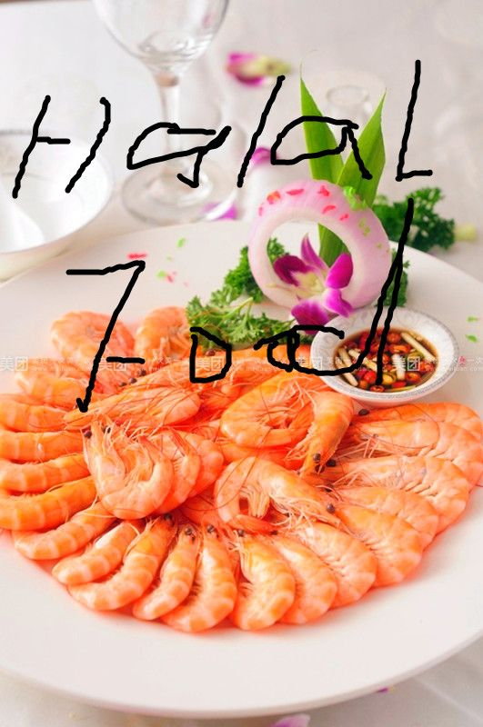 Poached Shrimp Halal Chinese Food Enjoy Halal Food Chicken Halal Meat In Chinese Halal Restaurants With Musl Halal Chinese Halal Recipes Halal Chinese Food