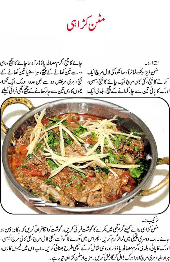 Mutton Karahi Recipe In Urdu 709x1090