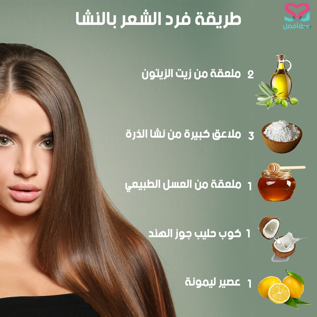 طريقة فرد الشعر بالنشا بالتفصيل أفضل 3 وصفات مع الفوائد والاضرار Hair Care Oils Beauty Recipes Hair Pretty Skin Care