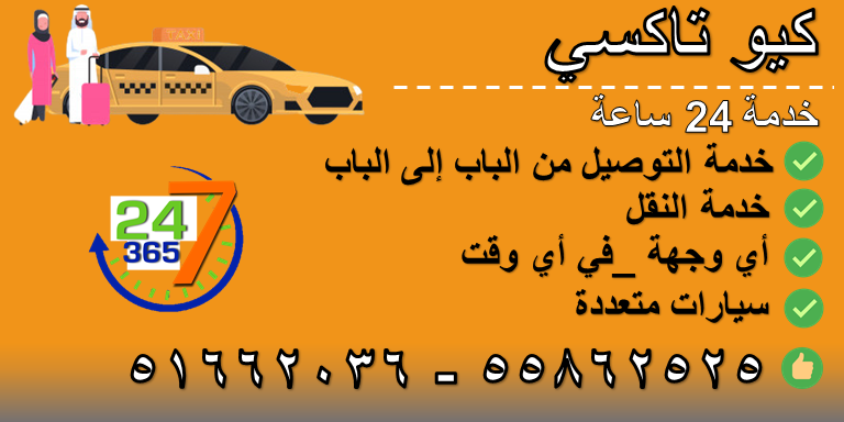 تاكسي النعيم 55862525 Kio Taxi كيو تاكسي Taxi Cab Taxi City