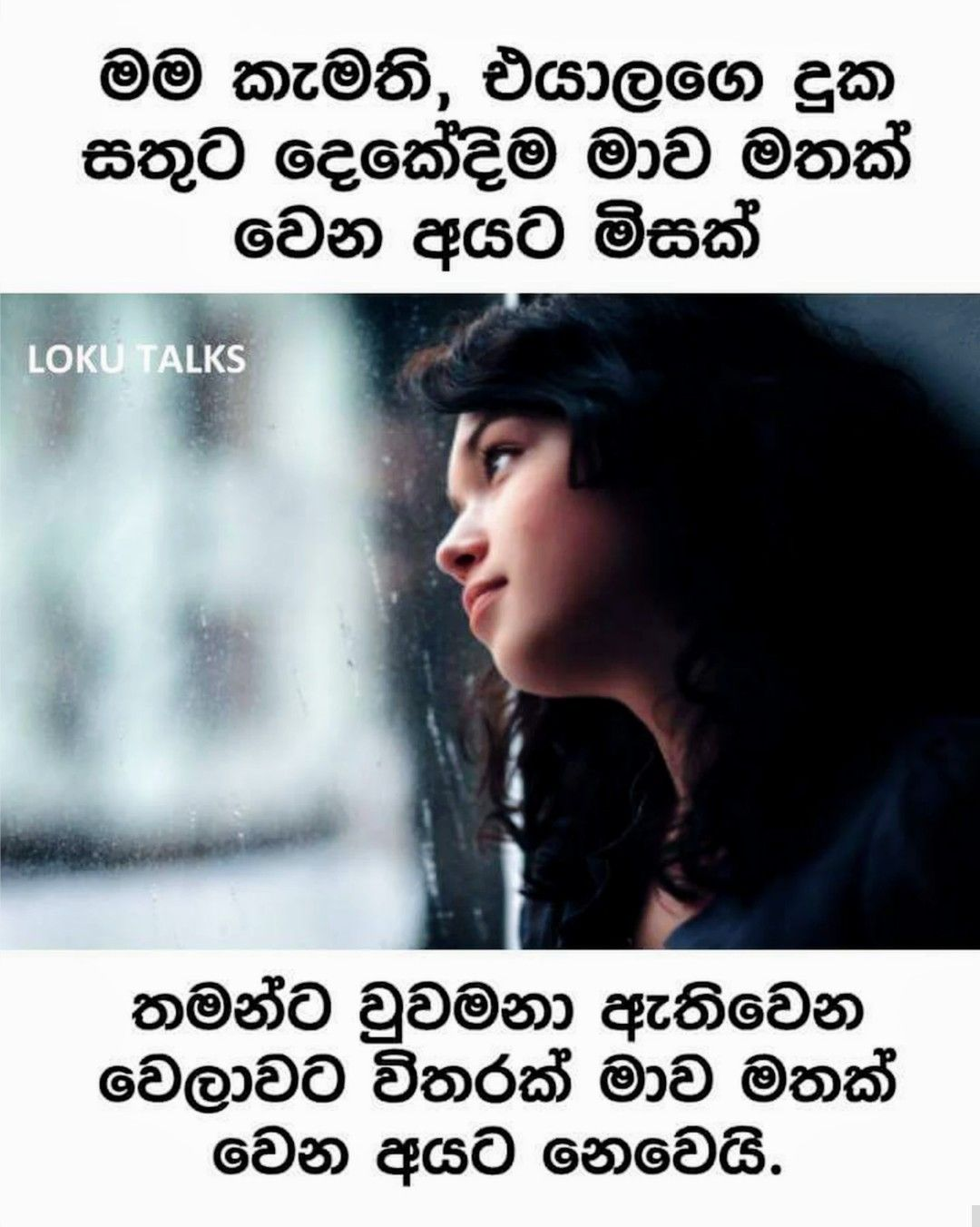 Top 100 Angry Sad Love Quotes Sinhala - love quotes