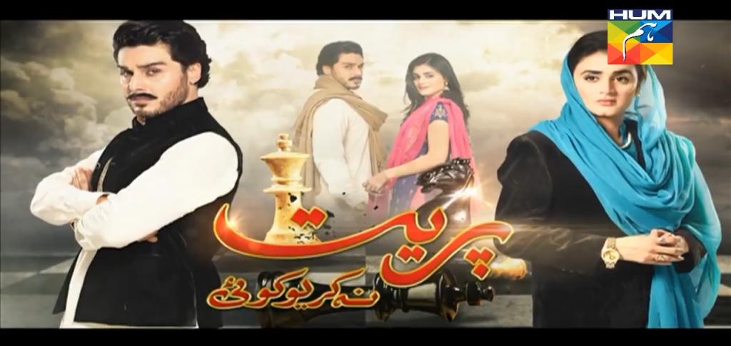 Best Hum tv Drama online every new Episode update latest