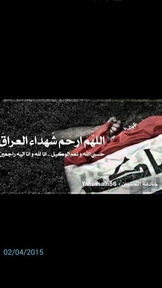 الله يرحم شهداء العراق Baghdad Iraq Iraq Baghdad
