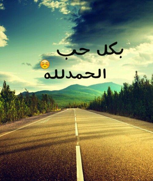 أدعو الله يسمعك Ex Quotes We Heart It Country Roads