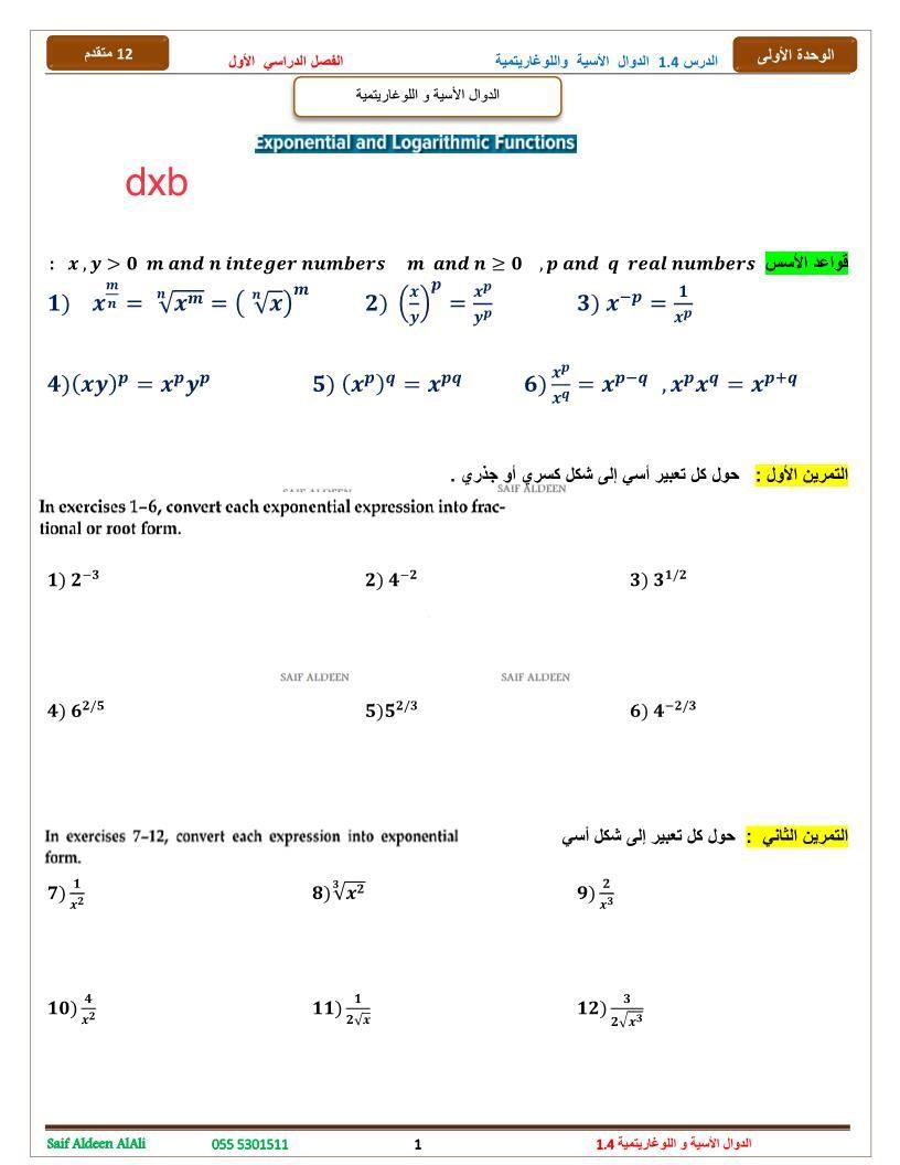 اوراق عمل درس الدوال الاسية واللوغاريتمية للصف الثاني عشر متقدم مادة الرياضيات Logarithmic Functions Real Numbers Integers