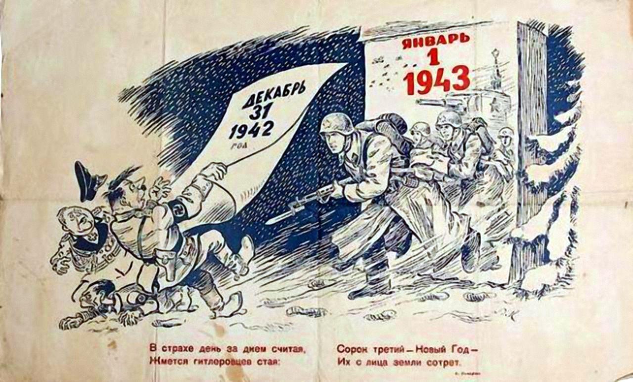 Открытки 1945 года новый год