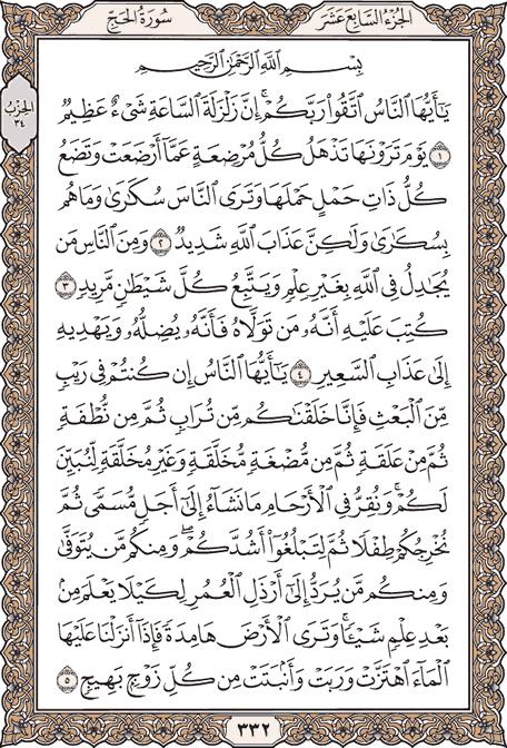 القرآن الكريم مشروع المصحف الإلكتروني بجامعة الملك سعود Holy Quran Book Quran Verses Quran Book