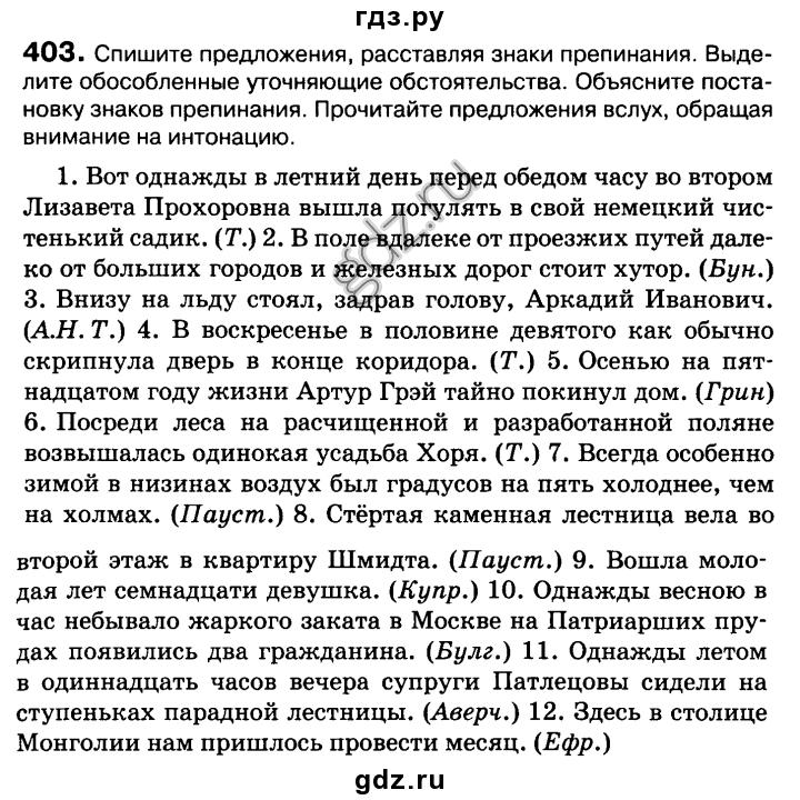 Учебник русский язык 3 класс хохлова упражнение