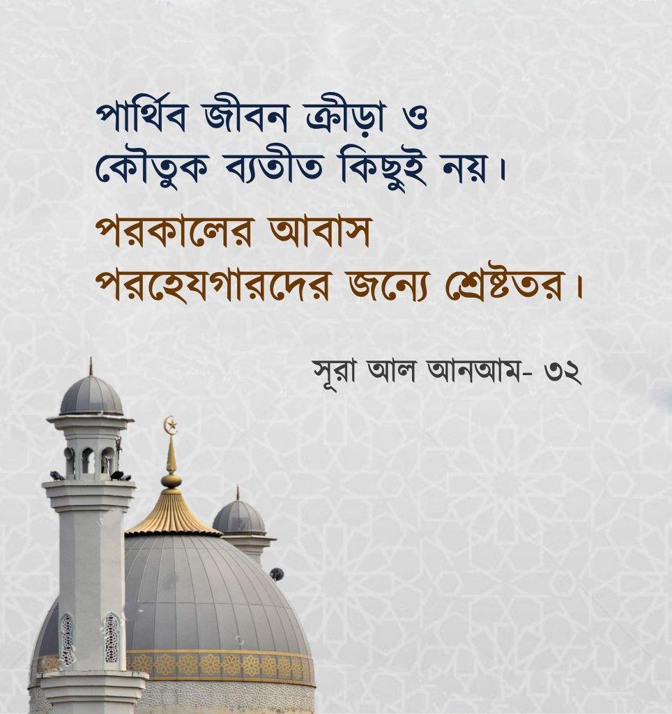 Pin by Faysal Khan FK on Islamic Quotes (Bangla) Bangla