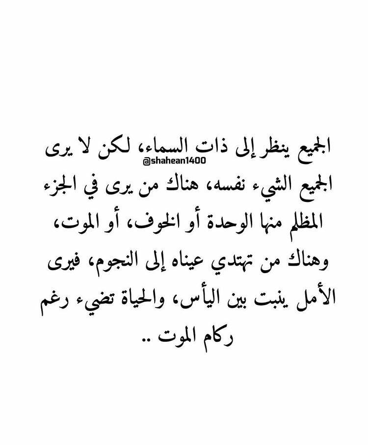 Pin By Taqwa Abu Radi On Arabic Arabic Quotes Quotes Arabic