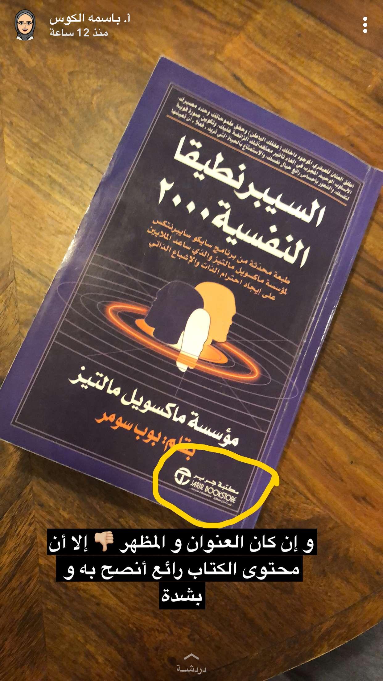 Pin By Yara Alomri On كتب Books Book Club Books Inspirational Books