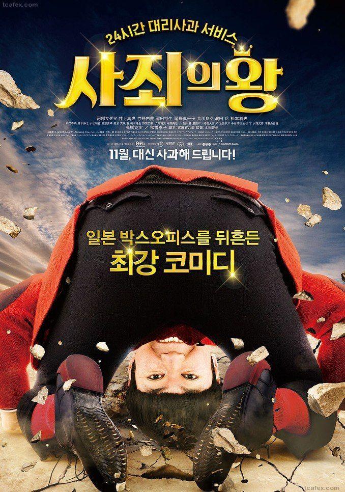 사죄의 왕 감독 : 미즈타 노부오 배우 : 아베 사다오 이노우에 마오 다케노우치 유타카 오카다 마사키
