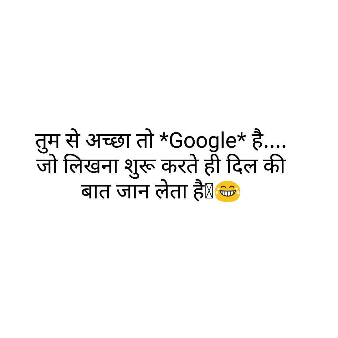 Really Pin Shonadoll Jokes Quotes Feelings Quotes Heart Touching Love Quotes