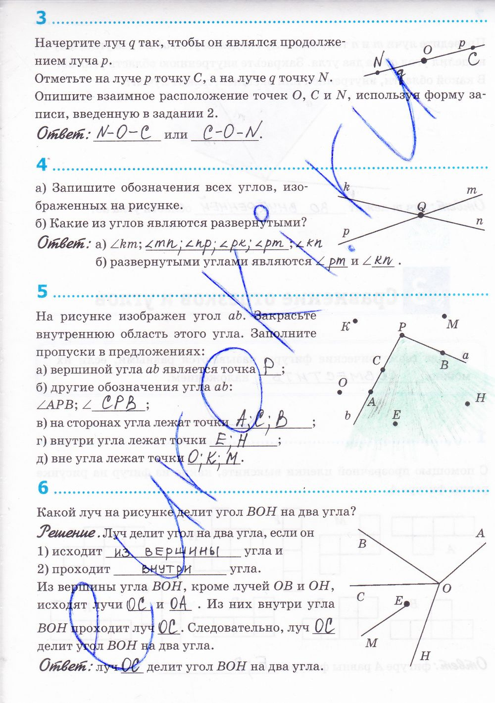 Онлайн гдз рабочая тетрадь по геометрии 7 класс атанасян торрент