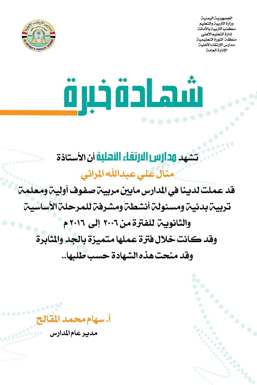 Pin By عبدالله المخلافي On شهادات