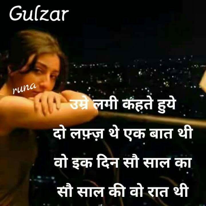 Lyric illusions lyrics : Pin by Nitu on gulzar poetry | Pinterest | Gulzar poetry, Dil se ...