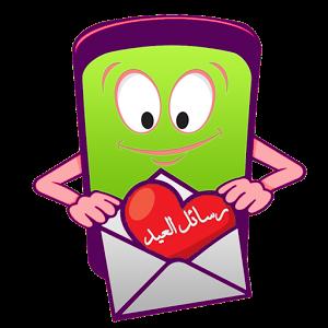Pin By Slama Riadh On Islamiyat Happy Eid Arabic Calligraphy Eid Al Adha Greetings