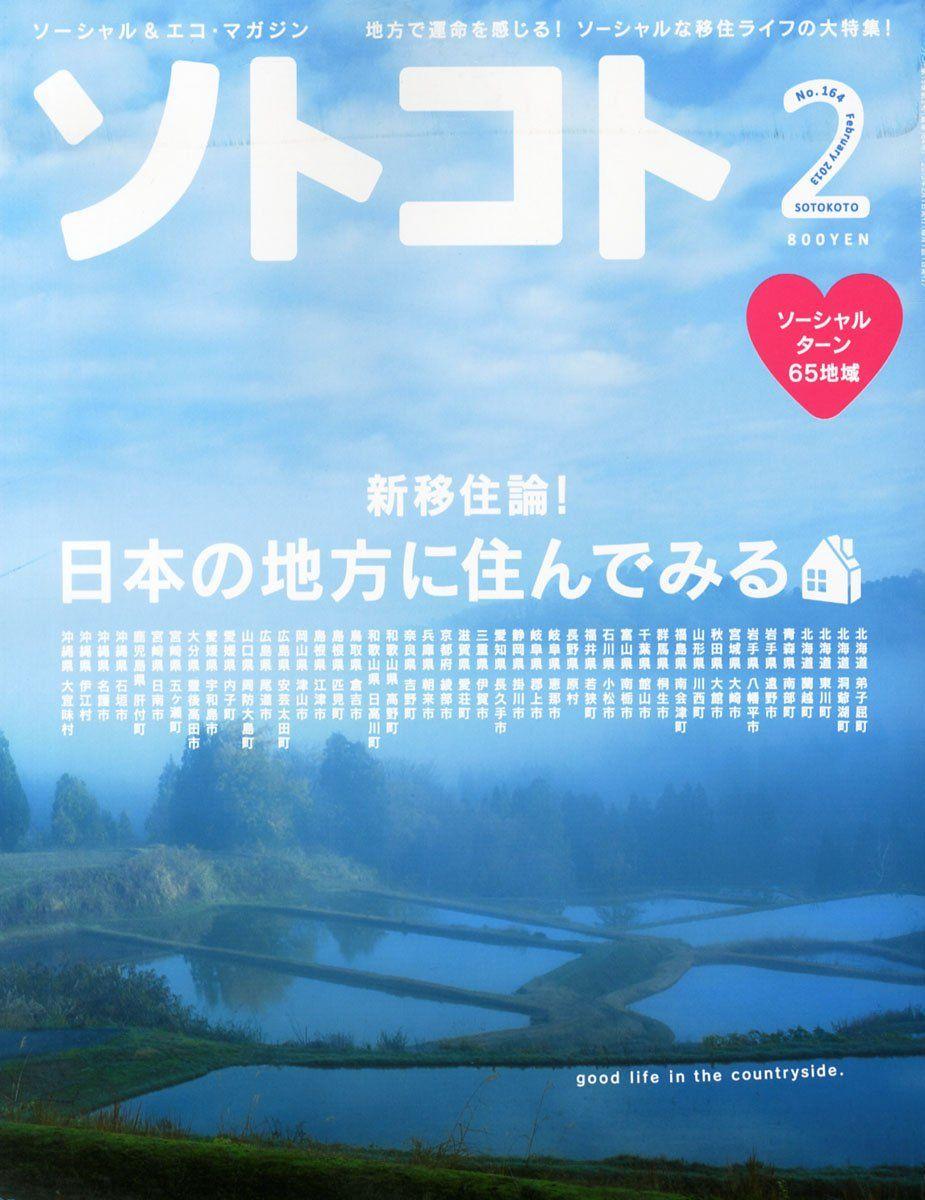 Amazon.co.jp: SOTOKOTO (ソトコト) 2013年 02月号 [雑誌]: 本