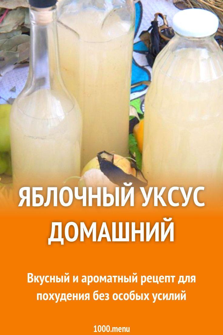 Яблочный уксус домашний рецепт с фото пошагово и видео в ...