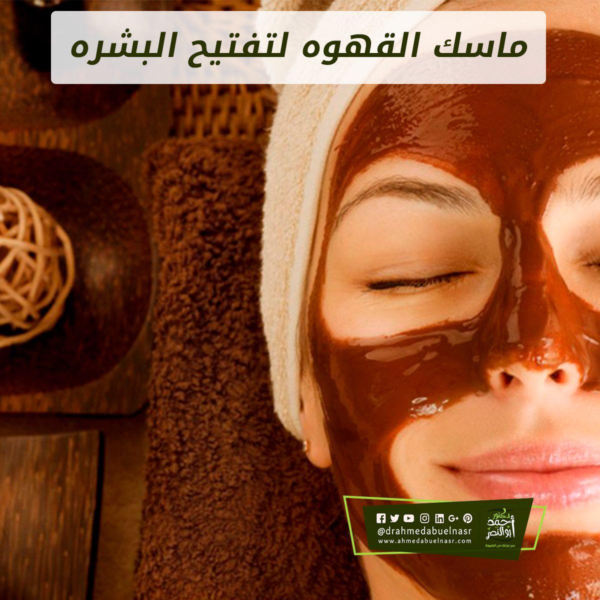ماسك القهوة لتفتيح البشرة Movie Posters