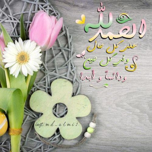 الحمد لله على كل حال وفي كل حين ودائما و Kalima H Arabic Quotes Quotes