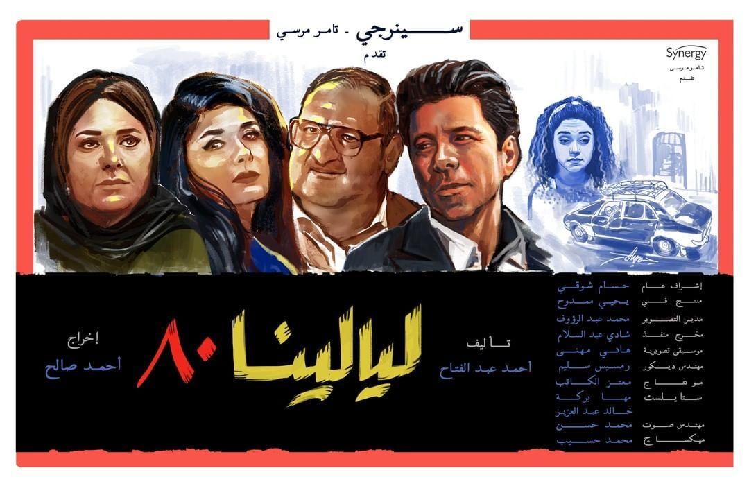 تردد القنوات الناقلة لمسلسل ليالينا 80 في رمضان 2020 In 2020 Ramadan Movie Posters Poster