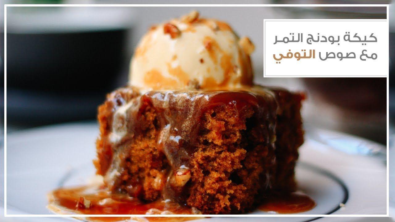 كيكة بودنج التمر مع صوص التوفي Youtube Desserts Amazing Cakes Food
