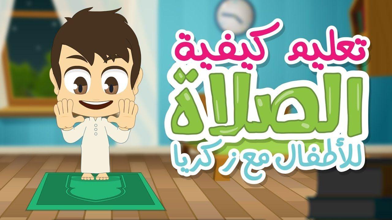 تعلم كيفية الصلاة مع زكريا تعليم الصلاة للاطفال بطريقة سهلة كارتون تعليم الصلاة للاطفال Youtube Islam For Kids Quran Recitation Homeschool Preschool
