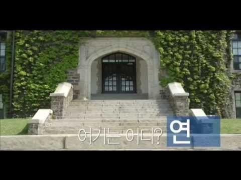 연세대학교 (Yonsei University)