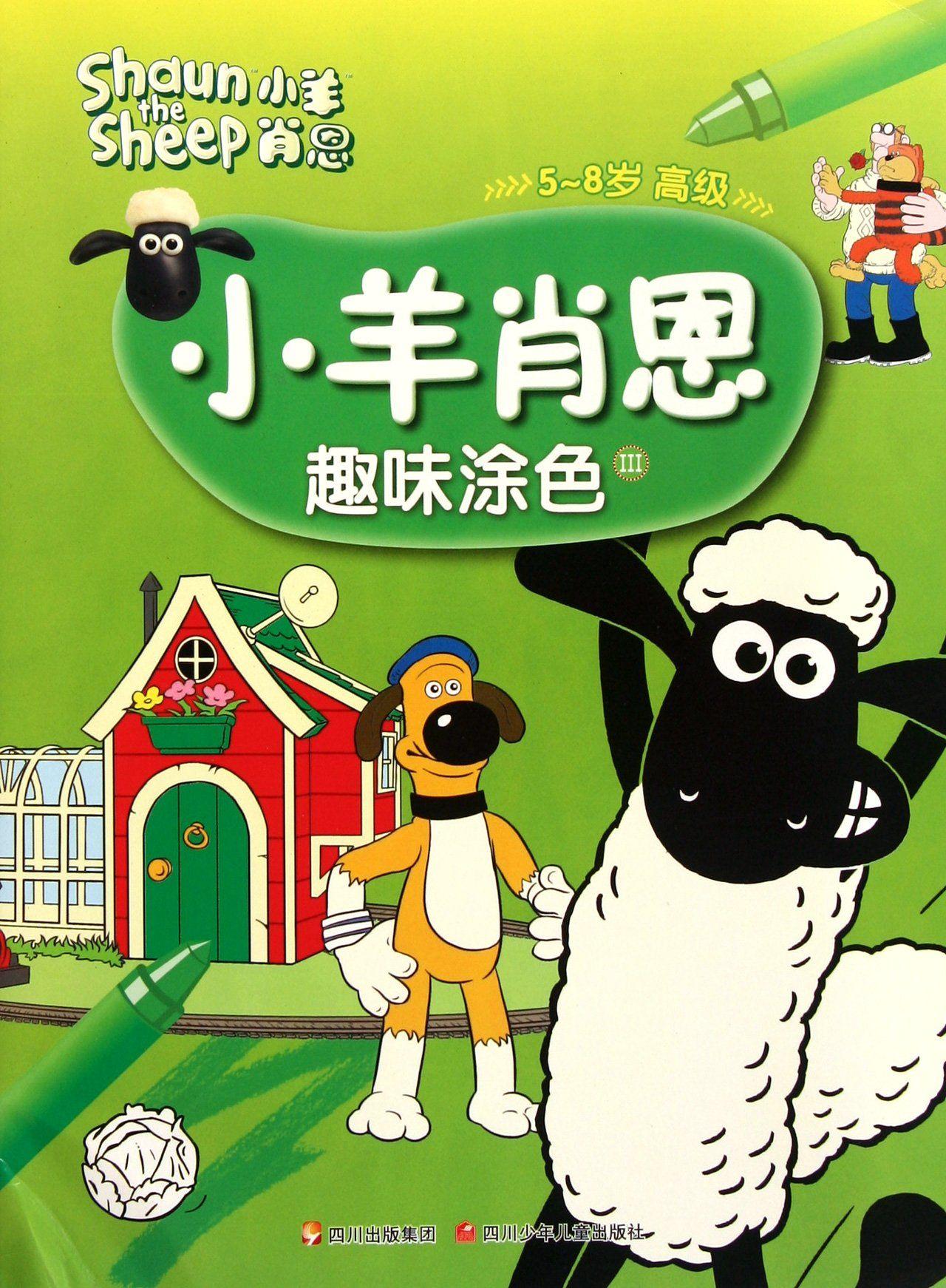 Shaun the Sheep Coloring Book Series Interesting Coloring III ...