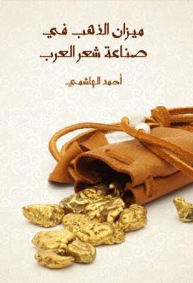 ميزان الذهب في صناعة شعر العرب أحمد الهاشمي Pdf مكتبة لسان العرب Blog Books Internet Archive