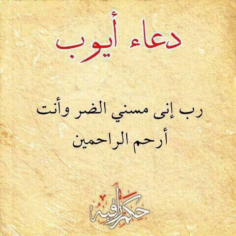 Pin By Mohamed Salah On دعاء Quran Quotes Inspirational Islamic Quotes Quran Quotes
