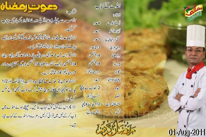 recipe: seekh kabab recipe by chef zakir [11]