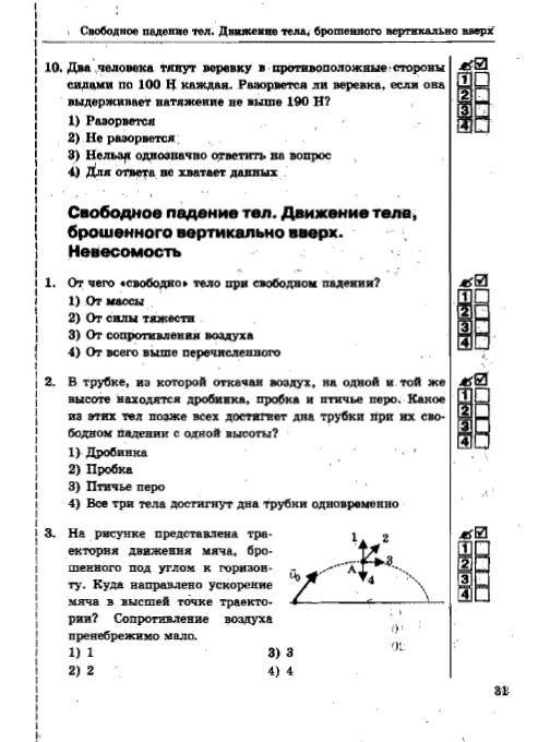 Ответы по информатике 9 класс макарова