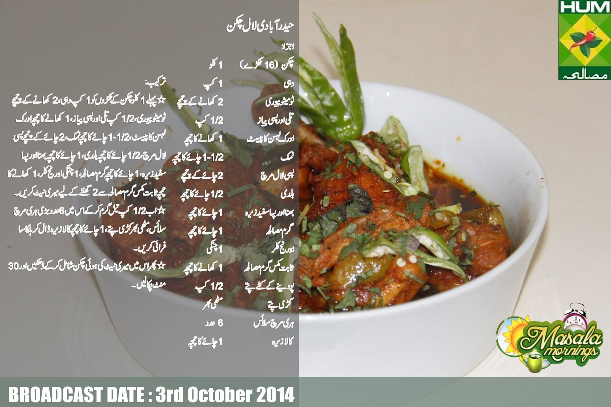 Hyderabadi laal chicken food pinterest pakistani recipes masala mornings with shireen anwer hyderabadi lal chicken forumfinder Choice Image