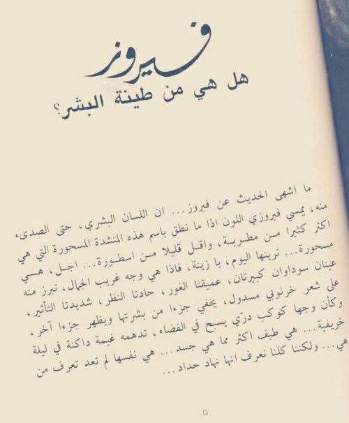 فيروز من طينة البشر Beautiful Quotes Beautiful Arabic Words Arabic Quotes