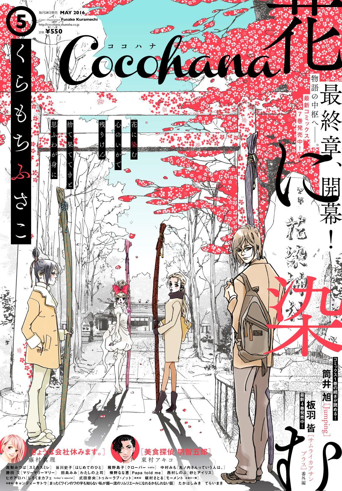 cocohana」5月号 表紙イラスト/くらもちふさこ 表紙デザイン/川谷