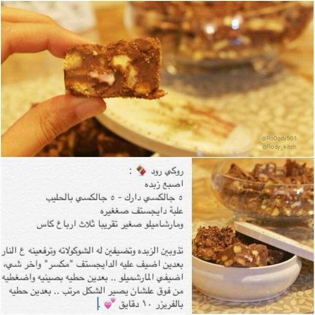 روكي رود Yummy Food Dessert Dessert Recipes Arabic Sweets Recipes