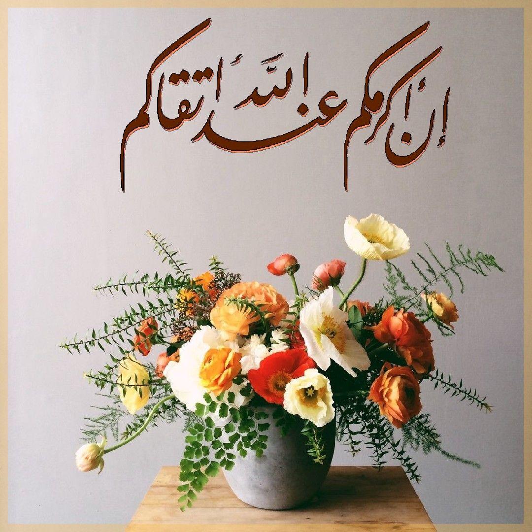 قرآن كريم آية إن أكرمكم عند الله أتقاكم Decor Table Decorations Home Decor