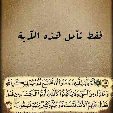 صدق الله العظيم Ex Quotes Quran Verses Positive Notes