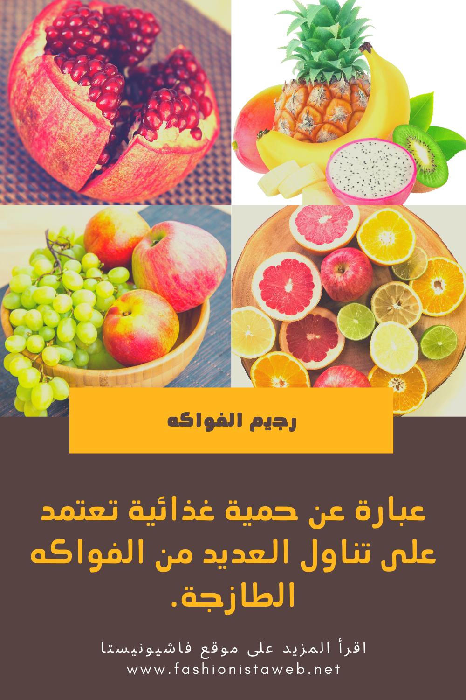 رجيم الفواكه طريقك للخسارة الوزن والاستمتاع بتناول الفاكهة الطازجة Food Health Diet Diet