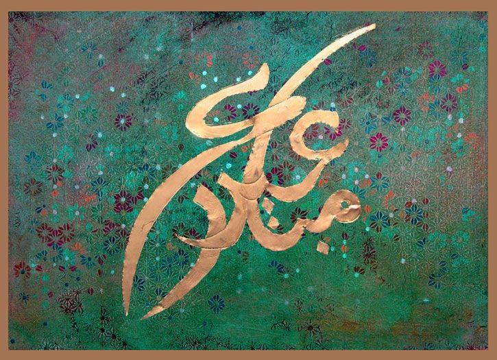 Special happy eid al adha mubarak in arabic greetings cards special happy eid al adha mubarak in arabic greetings cards wallpapers 2012 009 m4hsunfo