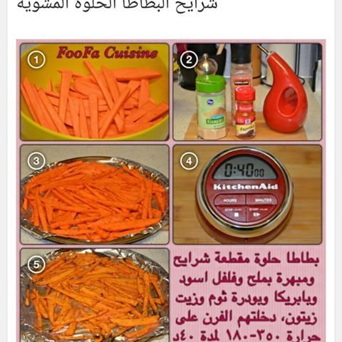 Chef Leyla Fathallah On Instagram محبي البطاطا الحلوة اليكم هالوصفة صباح الخييييير Sweet Potato Vegetables Appetizers