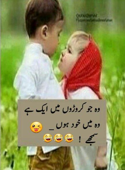 Pin by Dreaming Boy on urdu poetry | Very funny jokes ...