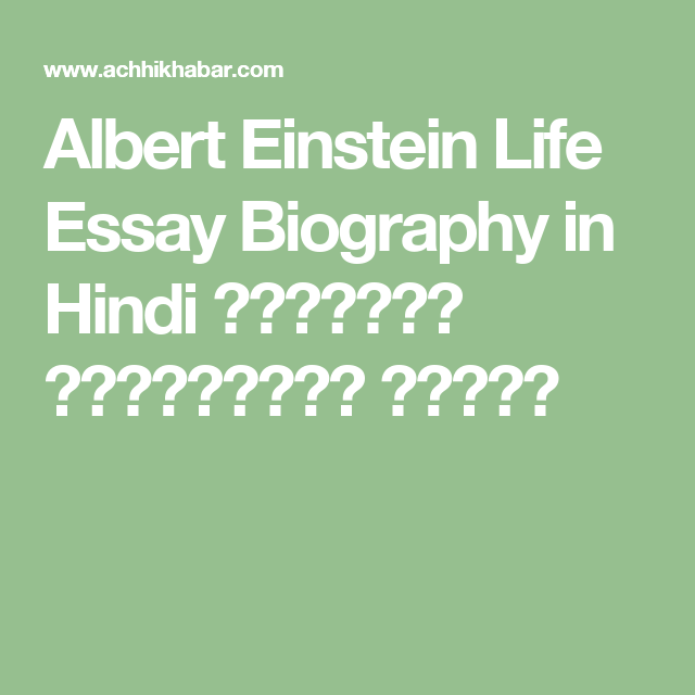 Writing Services Like Albert Einstein Life Essay Biography In Hindi    Essay Paper also Essay On Health Care Albert Einstein Life Essay Biography In Hindi   Essay Writing Examples English