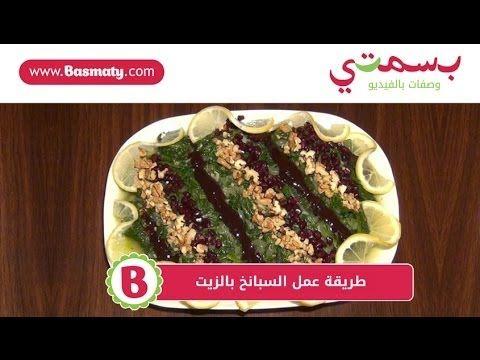 طريقة عمل السبانخ بالزيت Spinach With Olive Oil Turkish Recipes Recipes Food
