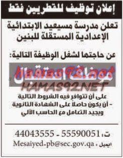 وظائف خاليه فى قطر وظائف مدرسة مسيعيد الابتدائية الاعدادية المستقلة ل Social Security Card Blog Posts Blog